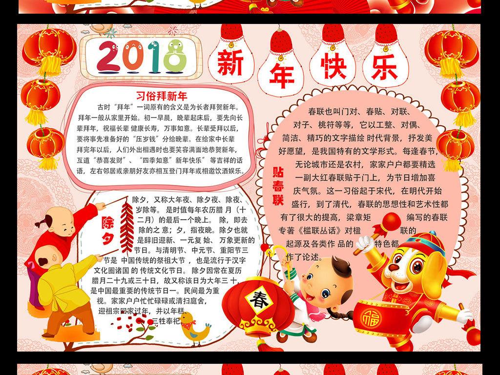 分享 :  我图网提供独家喜迎2018新年春节小学生手抄报模板素材下载