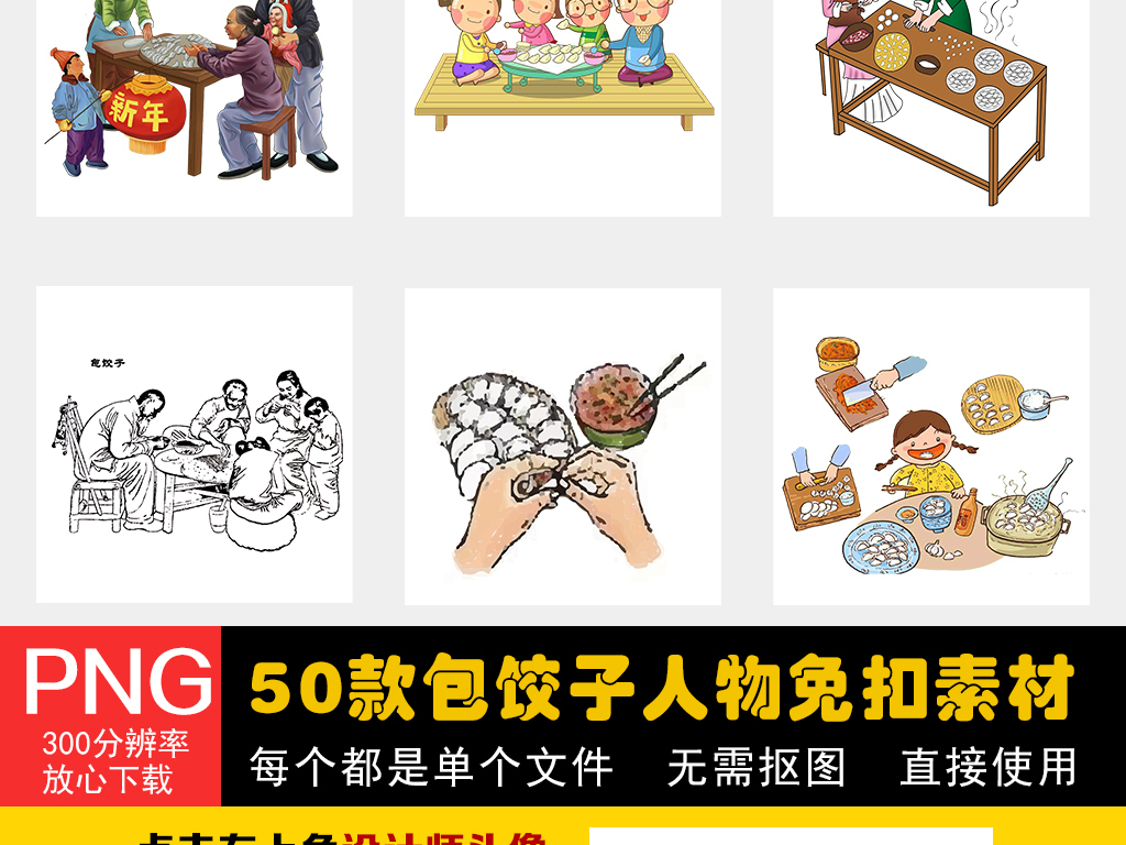 中国风传统节日手绘卡通饺子包饺子人物素材