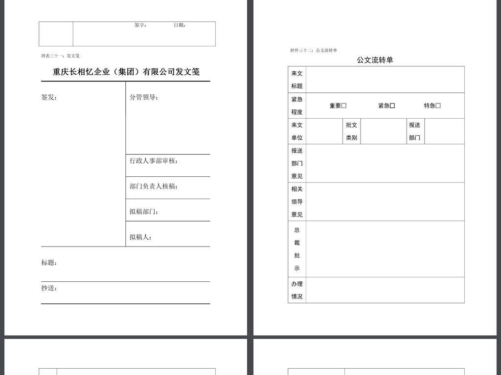 人员招聘申请表考勤汇总表员工请假申请单员工辞离职申请单公司管理图片