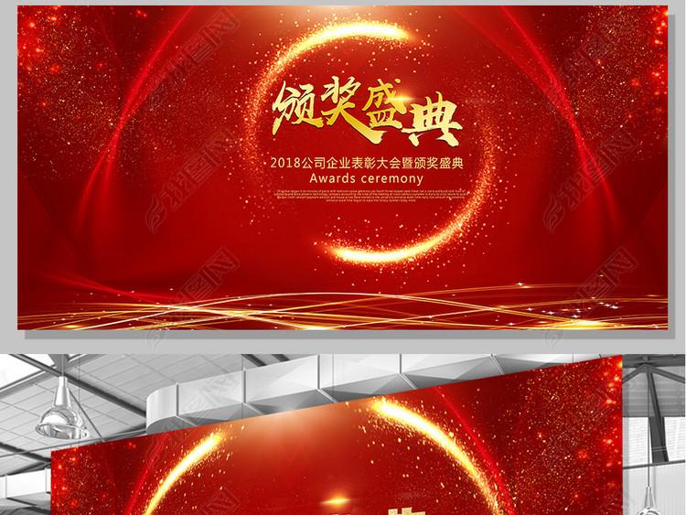 红色公司企业表彰大会颁奖典礼背景展板