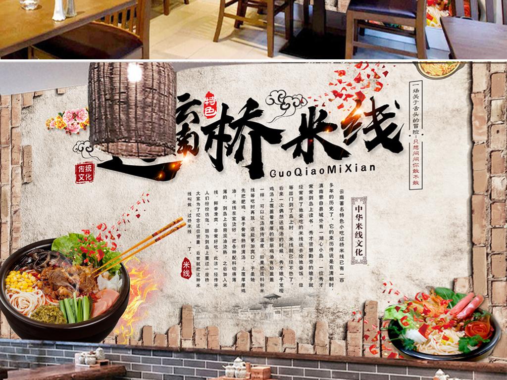 传统风味云南米线餐饮工装背景墙
