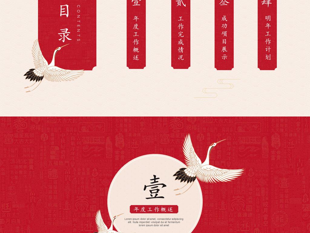 红色中国风古典工作总结工作汇报ppt模板