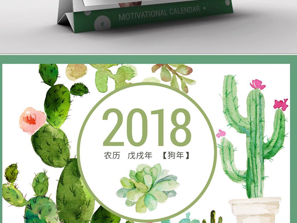 2018狗年清新手绘植物文艺日历挂历台历