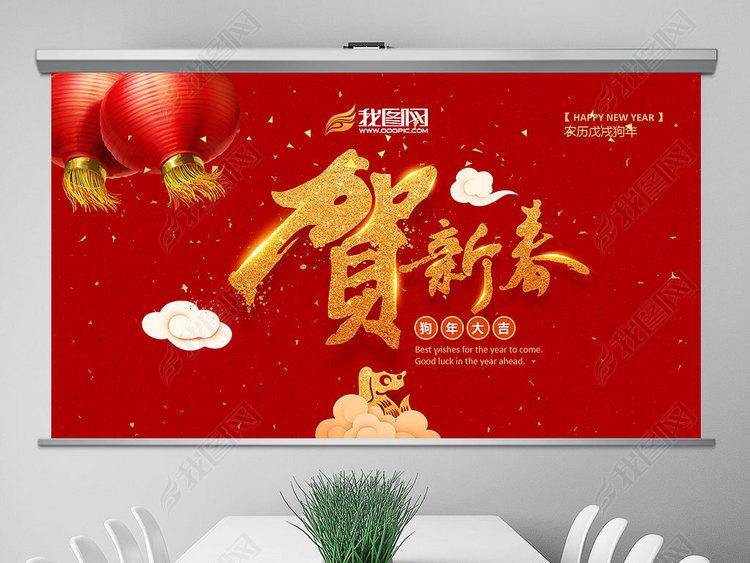 喜庆红色2018春节电子贺卡ppt模板