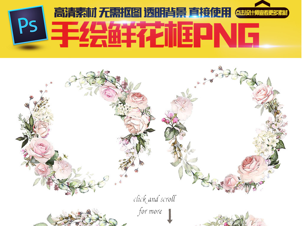 手绘风格鲜花边框鲜花标题png素材