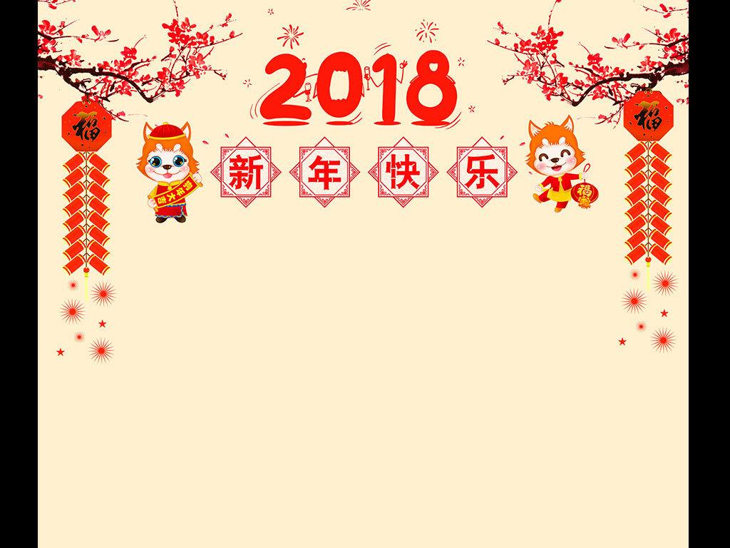 手抄报|小报 节日手抄报 春节|元旦手抄报 > 2018狗年信纸手抄报春节