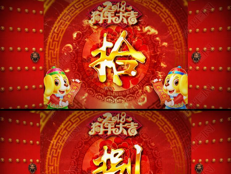 中国风倒计时金字汉字