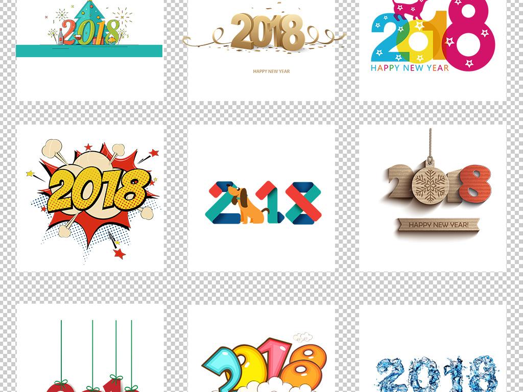 2018狗年新年艺术字体海报png设计元素