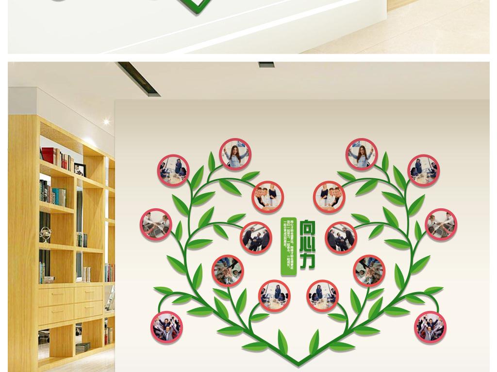 绿色清新心形照片墙企业文化墙员工风采照片图片