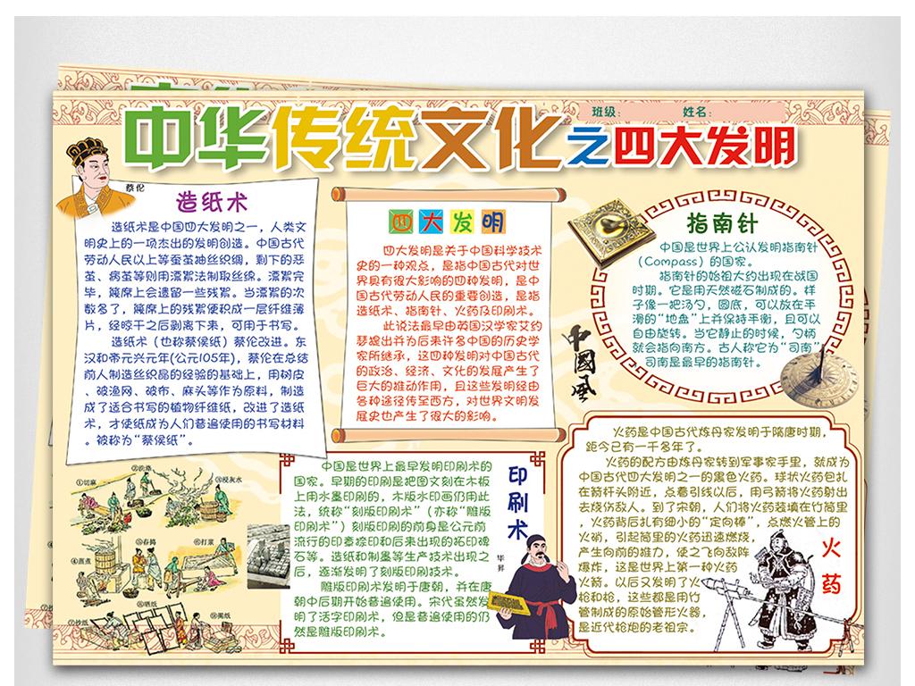 中华传统文化四大发明word电子小报手抄报