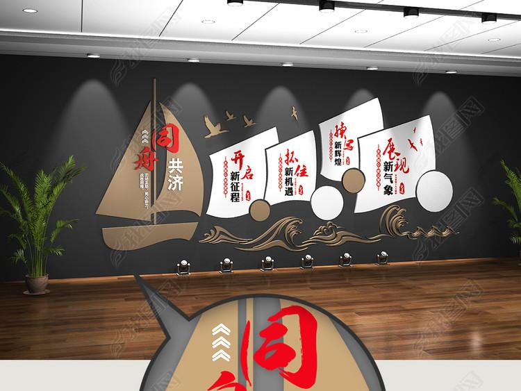 企业文化墙大气帆船同舟共济形象墙模板