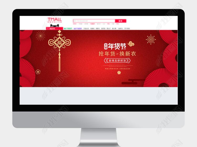 2018红色年货节女装首页海报装修模板