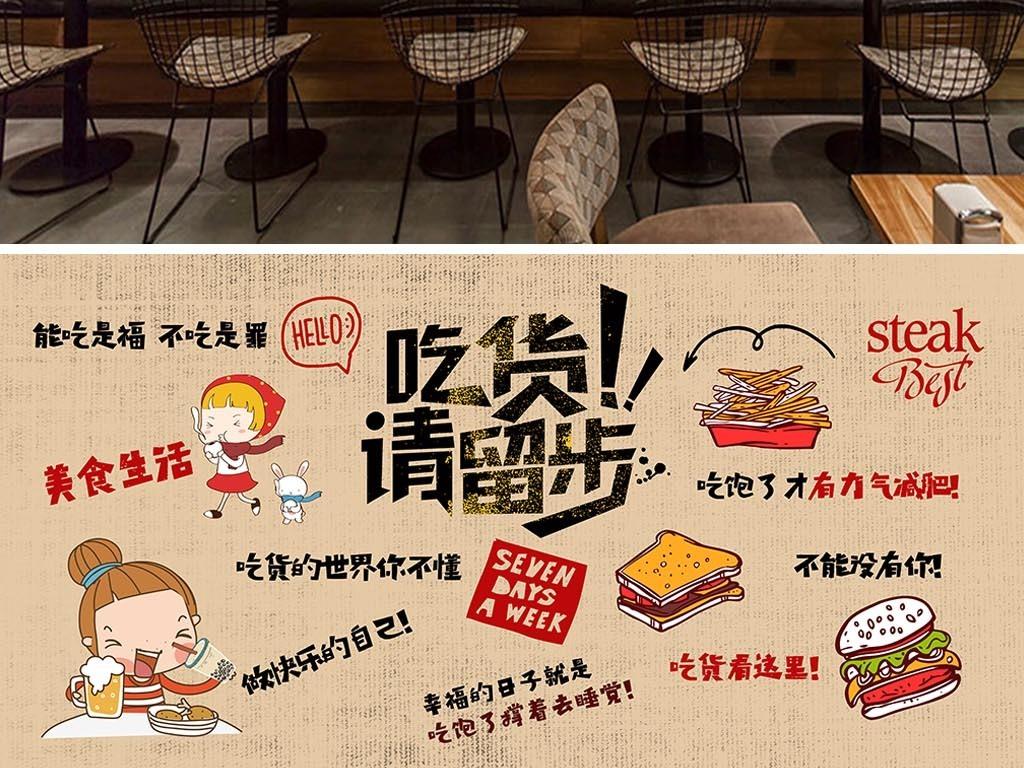 欧美手绘吃货们快餐店店汉堡店背景墙