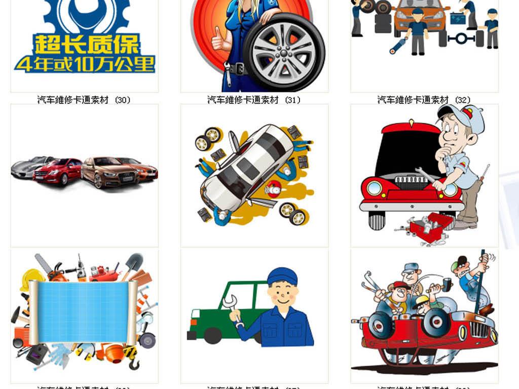 汽车保养维修素材图片_模板下载(86.97mb)_其他大全