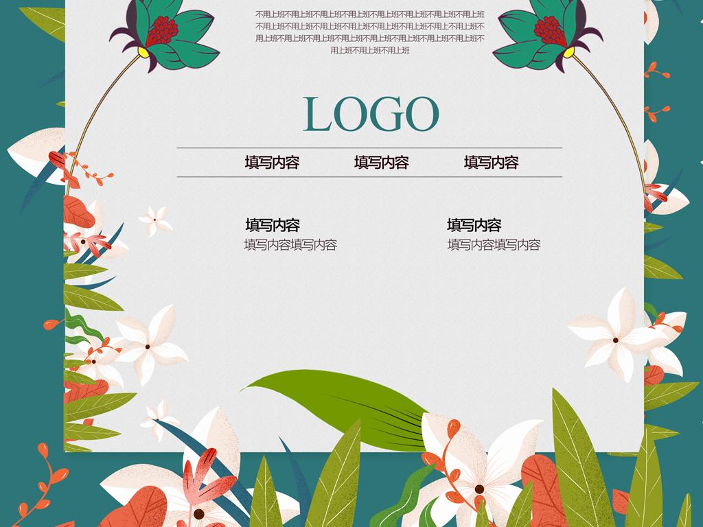 小清新招聘精英海报图片设计素材_高清psd模板下载(31图片