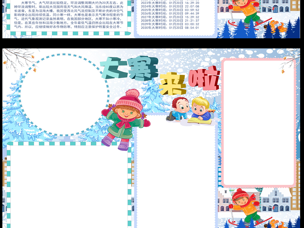 手抄报 小报 节日手抄报 其他 > 大寒节气小报二十四节气习俗传统文化