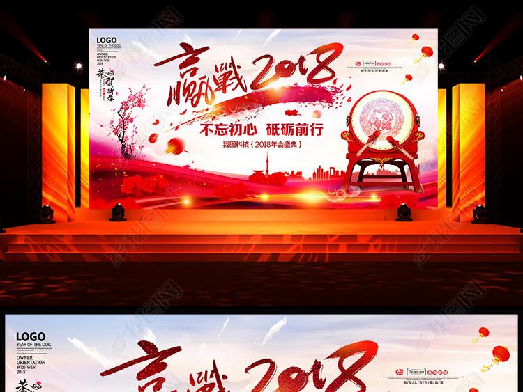 2018狗年企业年会颁奖典礼总结ppt