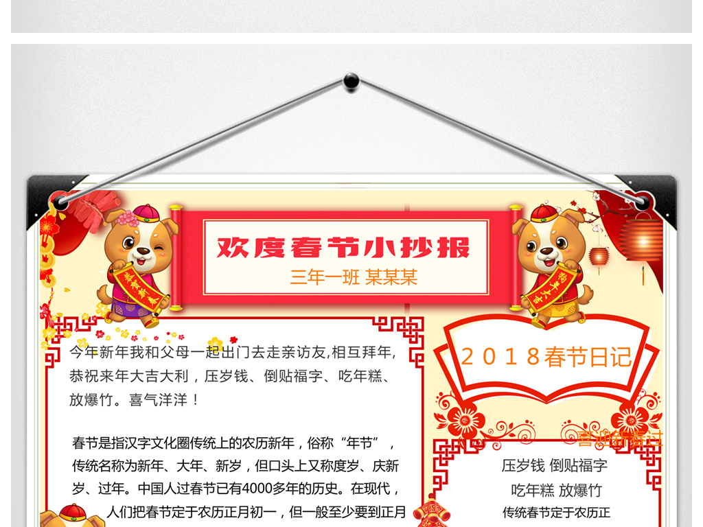 2018喜庆传统小抄报图片