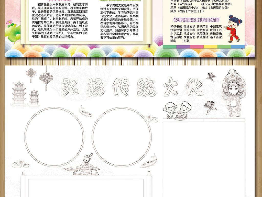 暖色卡通弘扬中华传统文化手抄报模板