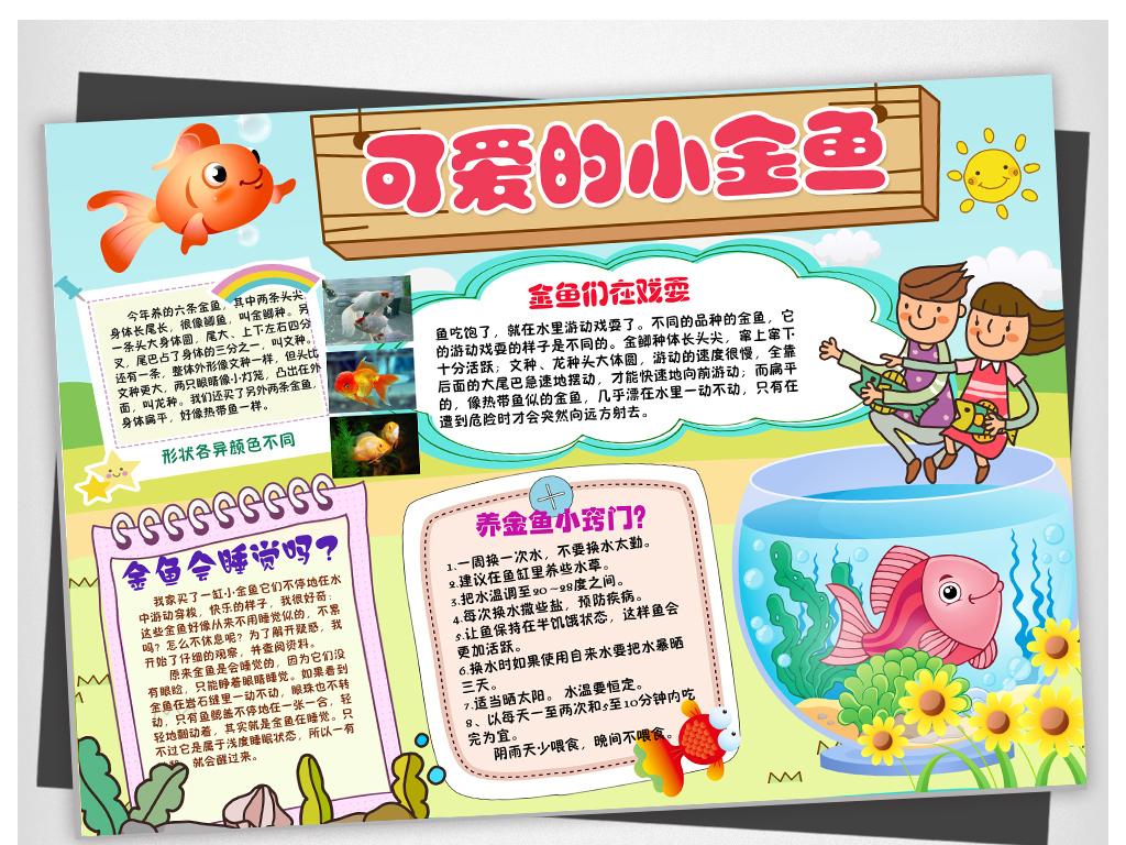 观察日记饲养小金鱼可爱宠物动物小报手抄报模板