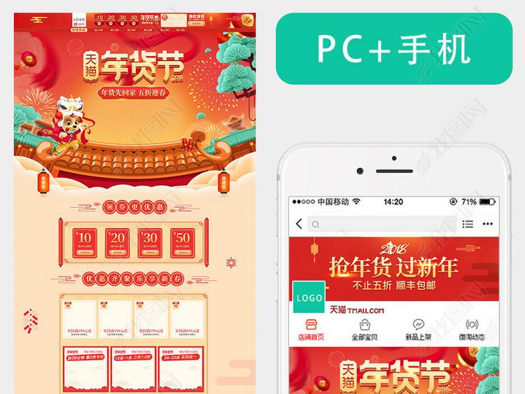 2018淘宝天猫年货节无线手机端首页装修