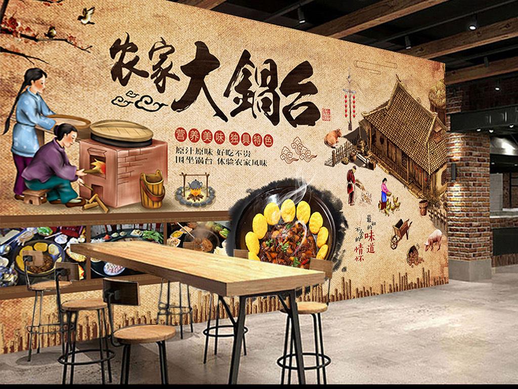 复古农家大锅台美食餐饮农家乐背景墙设计