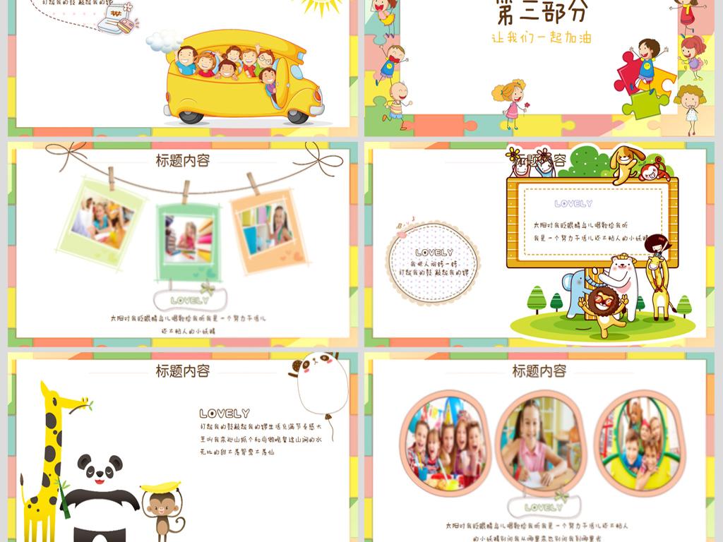 课件|班会ppt 主题班会ppt 其他 > 手绘创意幼儿园新年计划动态ppt