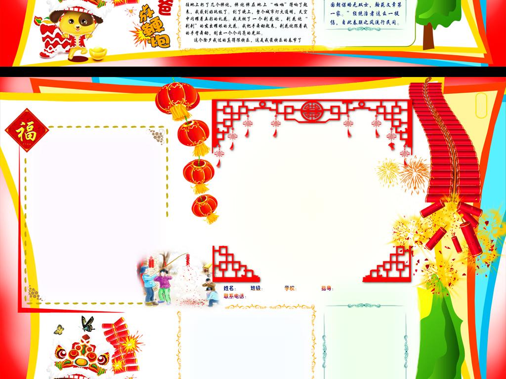 2018狗年元旦春节剪纸风手抄报小抄报图片素材 psd模板下载 27.66MB 元旦手抄报大全 节日手抄报