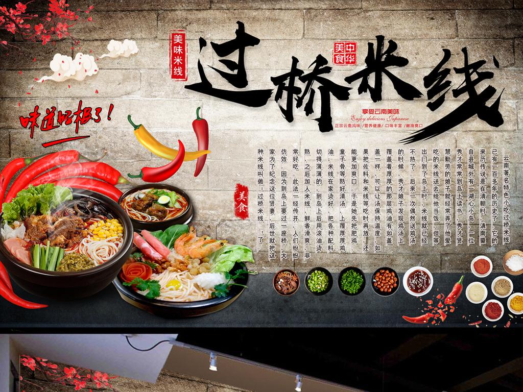 传统风味云南米线餐饮工装背景墙设计图片
