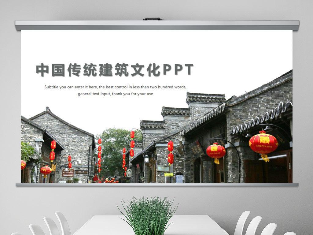 中国传统建筑文化江南小镇动态PPT