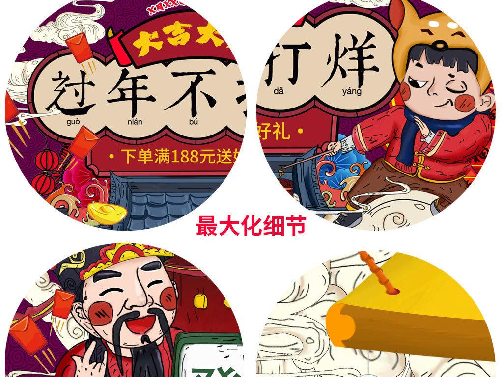 2018手绘插画春节过年不打烊首页模板