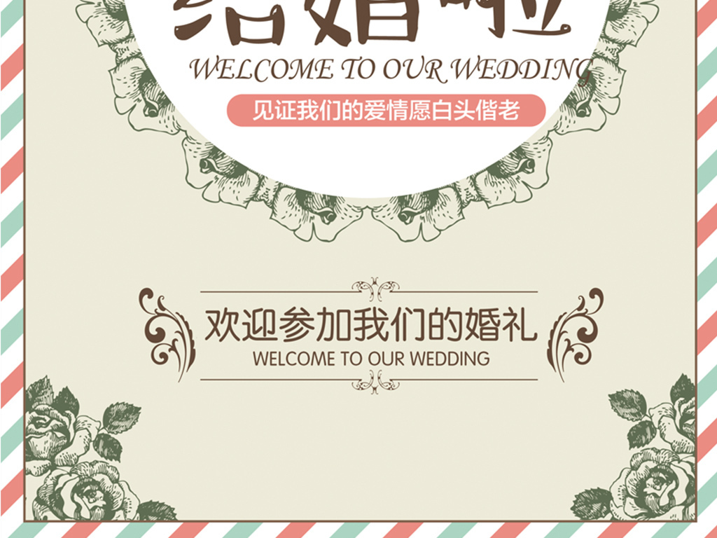 唯美清新手绘水彩迎宾水牌婚礼签到处海报图片设计_(5
