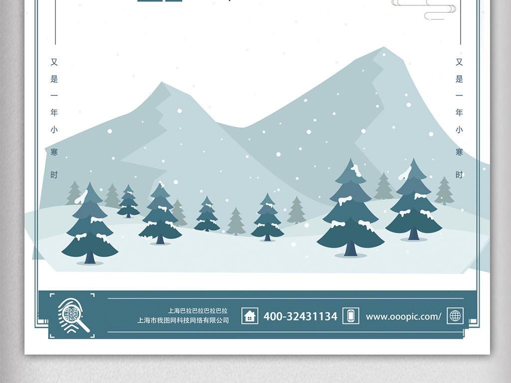 二十四节气小寒海报设计模板