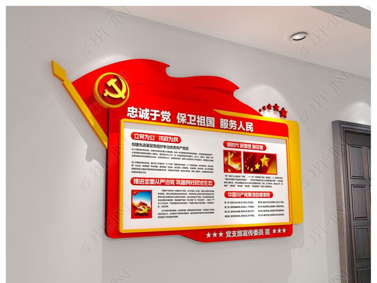 走廊过道3D立体党建展板党建文化墙设计