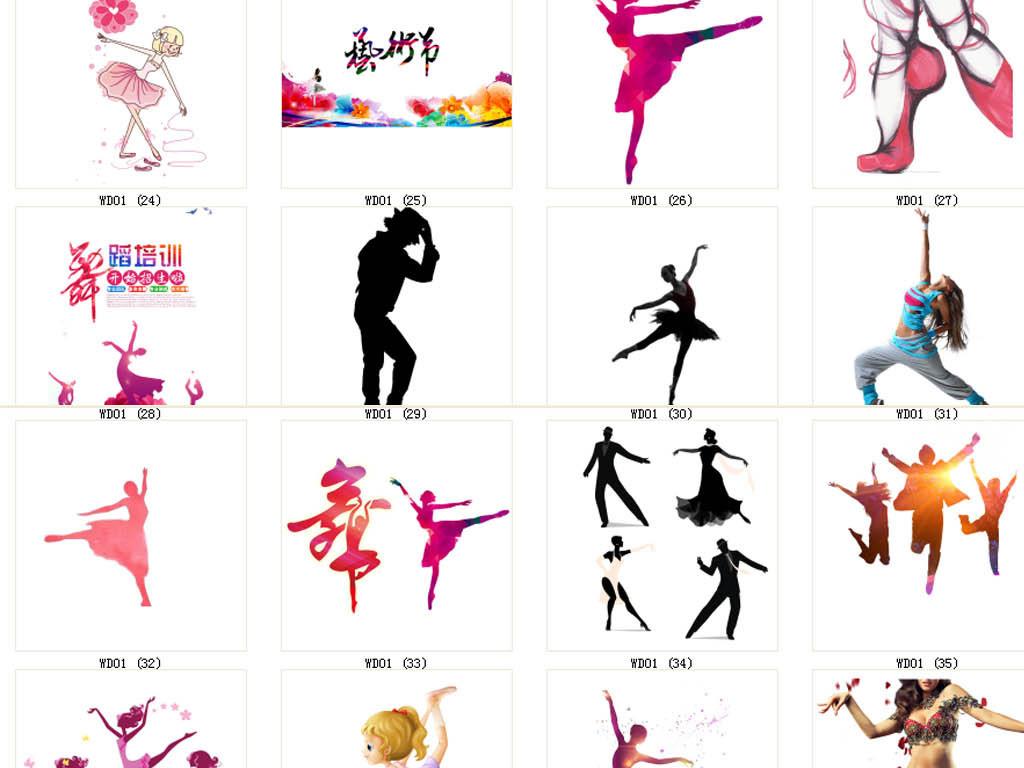 舞蹈人物素材