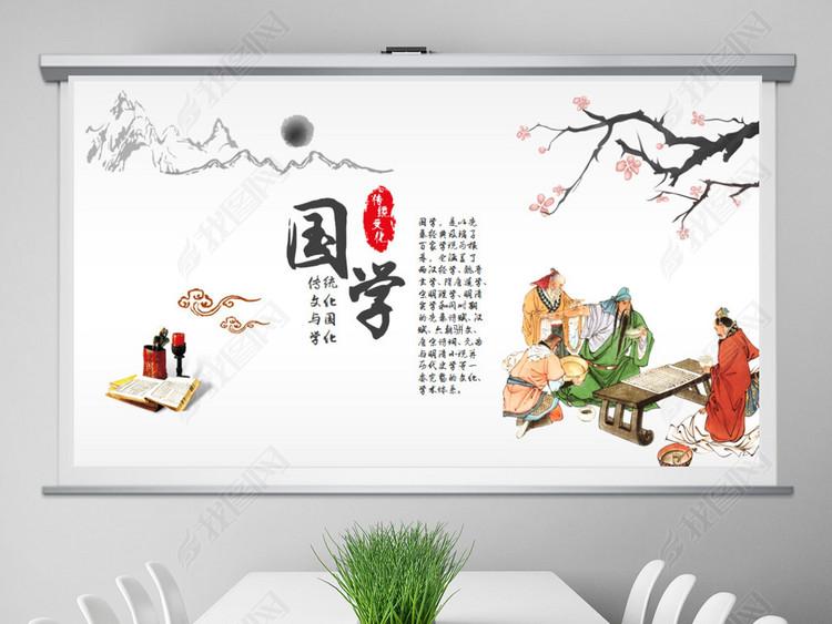 中国风水墨论语国学文化经典ppt模板