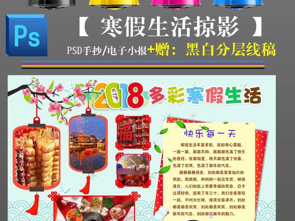 2018狗年春节缤纷寒假生活照片多图小报手抄报边框模板