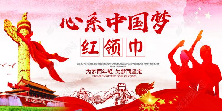 红领巾创意设计海报【相关词_ 红领巾创意竞赛海报】图片