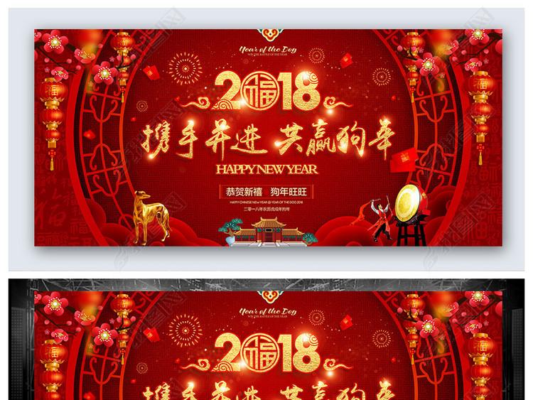 红色大气2018狗年年会舞台背景.psd
