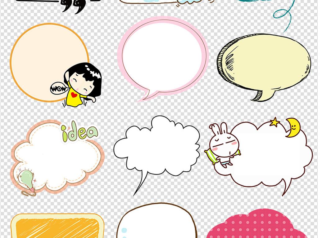 50款卡通手绘对话框会话气泡png素材