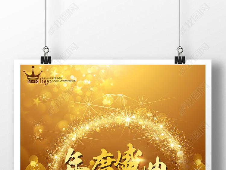 黑金炫酷时尚年度盛典店铺促销海报