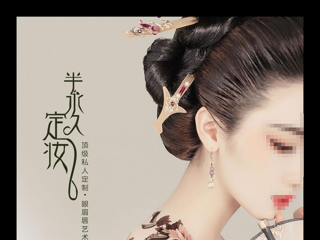 韩式半永久古典美女纹绣展板海报