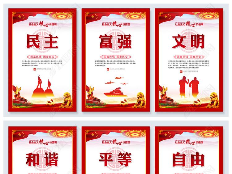 全套中国风社会主义核心价值观展板挂图