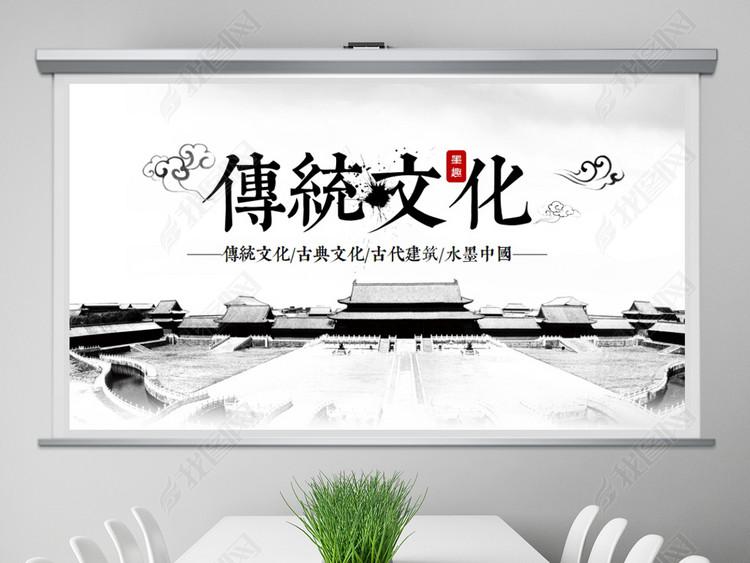 水墨大气中国风古典国学传统文化PPT模板