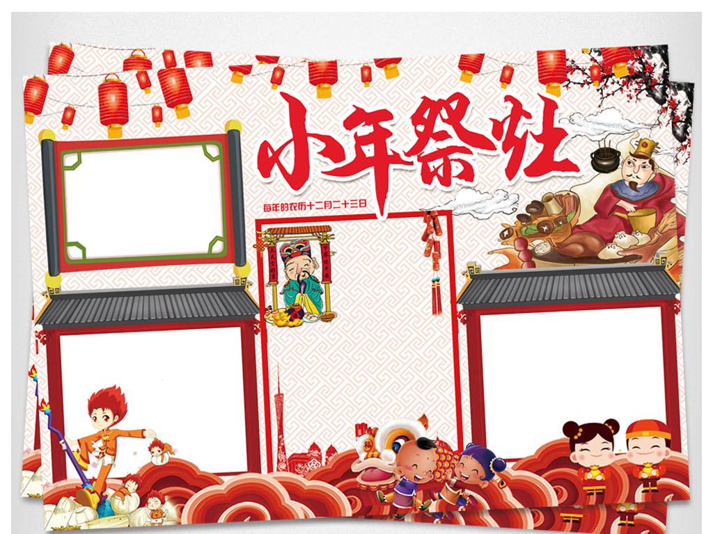 春节|元旦手抄报 > 小年小报春节年俗新年习俗传统文化手抄小报素材