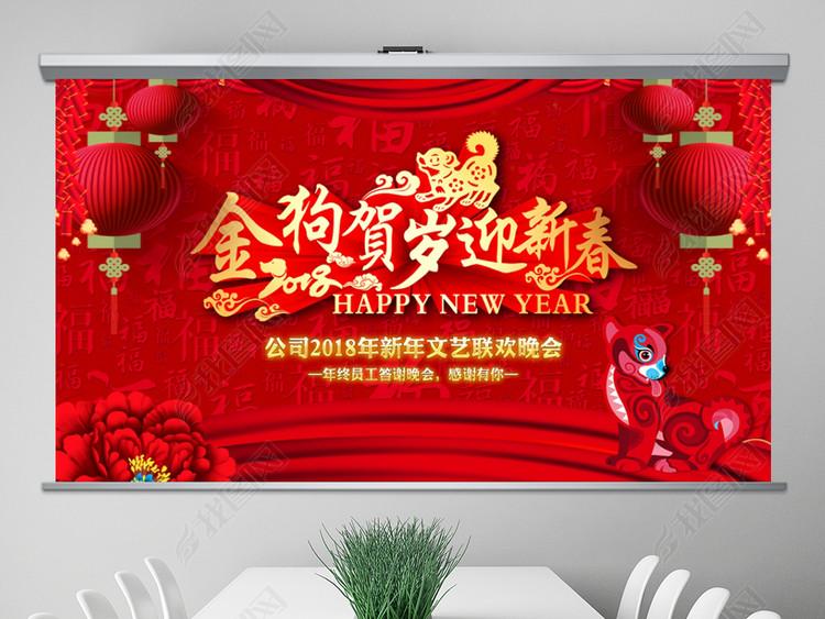 贺岁迎新春新年春节联欢晚会年会PPT模板