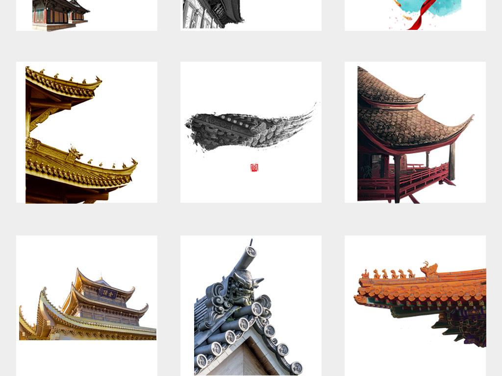 中国风建筑屋顶屋檐古代建筑瓦房png素材