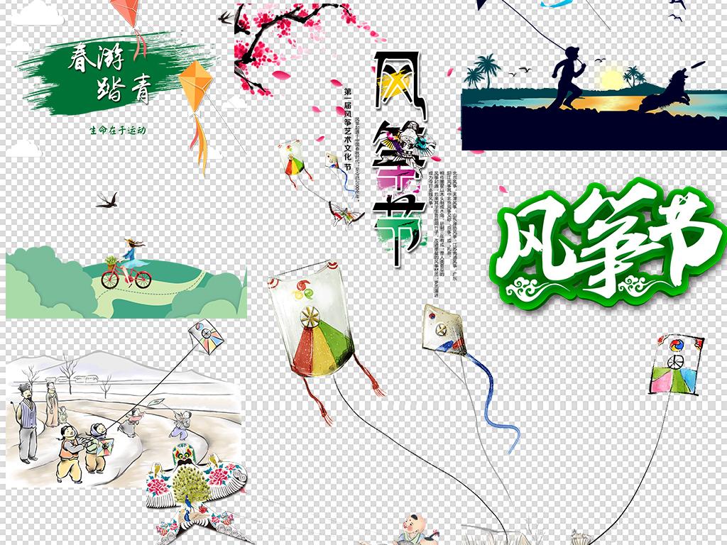 免抠元素 花纹边框 点线面 > 古风手绘风筝放风筝小孩玩耍童趣素材
