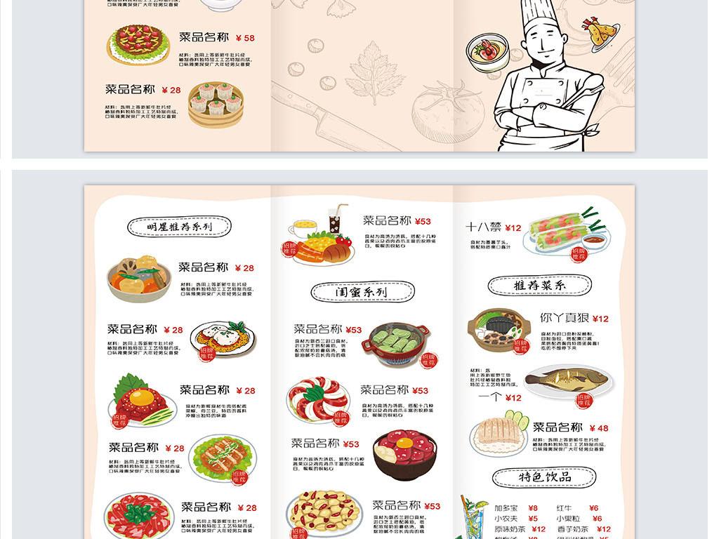 酒店餐厅手绘卡通创意菜单三折页设计模板
