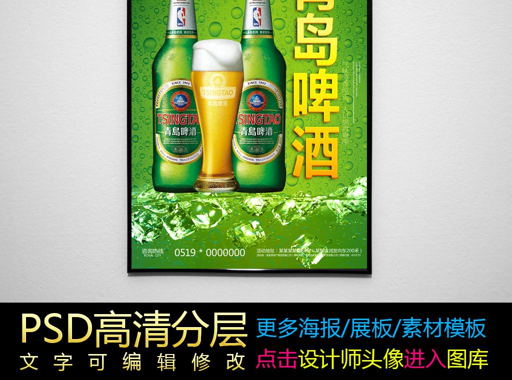 青岛啤酒节促销海报